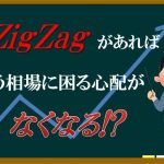 ZigZagを利用した投資方法