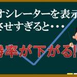 【便利がゆえに・・・】オシレーターを使いすぎると大変なことになる!?