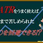 ATRを活用した投資手法