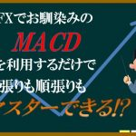 MACDを利用したバイナリーオプションでの投資方法