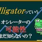 Alligatorを利用したバイナリーオプションでの投資方法