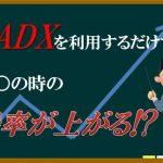 ADXを利用したバイナリーオプションでの投資方法