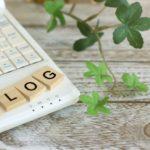 これからブログを始めてPV数を獲得する戦略
