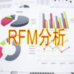RFM分析とは?|具体的な使い方と意味について解説!!