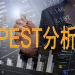PEST分析とは?|具体的な使い方と意味について解説!!
