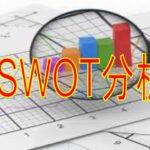 SWOT分析とは?|具体的な使い方と意味について解説!!