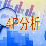 4P分析とは?|具体的な使い方と意味について解説!!