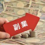 再現性の高い副業で月1万円稼ぐ方法【今からでも再現できます】